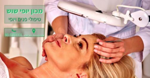 טיפול פנים בבאר שבע במכון יופי שוש