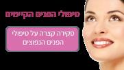 מהם טיפולי הפנים הקיימים במכון יופי שוש